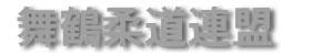 舞鶴柔道連盟